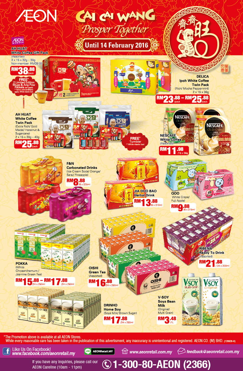 Chinese New Year Beverage Selection f197b6607